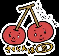 さくらんぼ園のロゴ